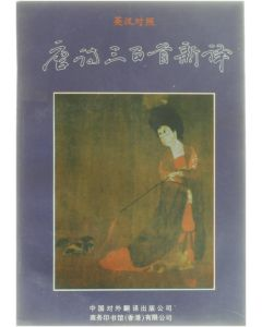 300 Tang Poems [Paperback] Collectief [1987] 9787500100737