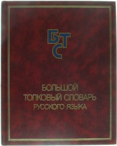 The Large Explanatory Dictionary of the Russian Language (Russian) [Hardcover] Sergey Kuznetsov [2000] 9785771100159