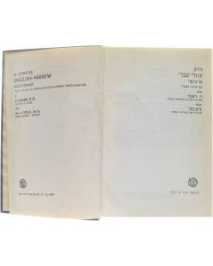 A Concise English-Hebrew Dictionary H. Danby D.D.; M.H. Segal M.A. [1949]