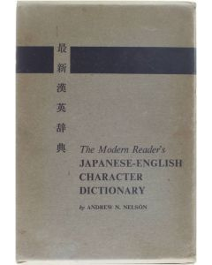The Modern Reader's Japanese-English Character Dictionary [Paperback] Andrew Nathaniel Nelson Ph.D. [1962]