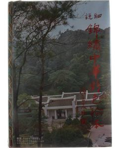 China, land of splendours: a pictorial presentation Collective [1975]